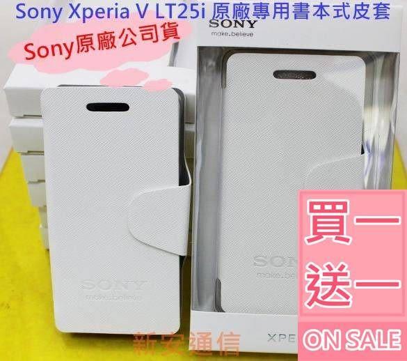 {新安} 買一送一 原廠盒裝 Sony Xperia V LT25i LT25 專用皮套 書本式/側掀式 手機套 保護套 (白)