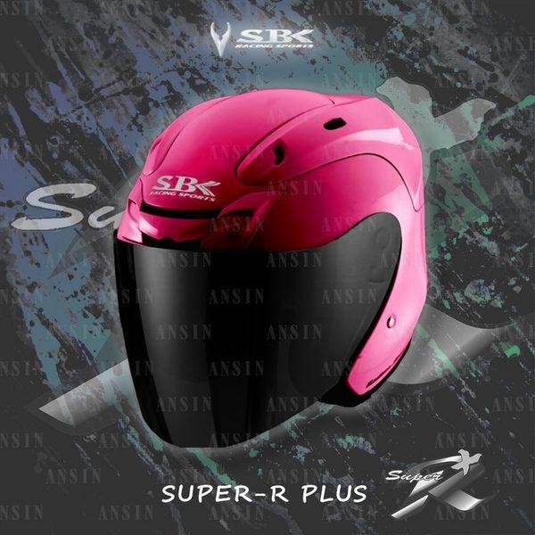 [中壢安信]SBK SUPER-R-PLUS 素色 亮桃紅 半罩 安全帽 SUPER-R-PLUS 雙D扣 內襯可拆