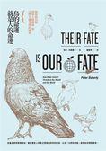 (二手書)鳥的命運就是人的命運:如何從鳥類預知人類健康與自然生態受到的威脅