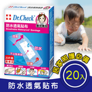 DR.CHECK 防水透氣貼布20片入...