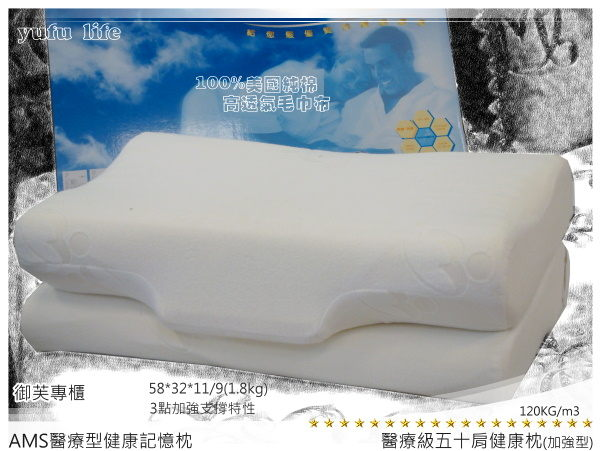 御芙專櫃-AMS醫療型記憶枕(舒適型) (一般型)尺寸:58*32*11.5/10cm(1.8kg) VIP頂級回饋專屬
