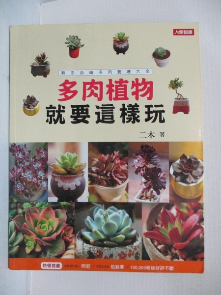 【書寶二手書T6/園藝_JK8】多肉植物就要這樣玩_二木
