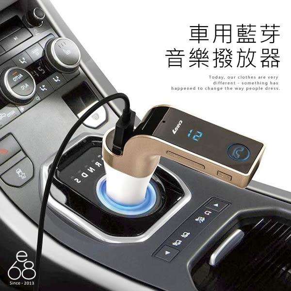 E68精品館 車用 藍芽 G7 音樂撥放器 MP3撥放器 車充 免持 汽車 FM 發射器 插卡 手機音樂播放器