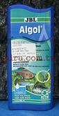【西高地水族坊】德國 JBL Algol 除藻劑(250ml)