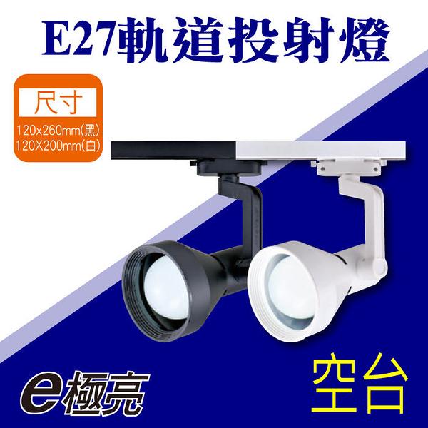 軌道投射燈 空台(不含光源) LED E27軌道燈 尺寸13.5X20公分【奇亮科技】含稅