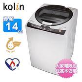 Kolin歌林14KG直驅變頻單槽洗衣機/不鏽鋼內槽 BW-14V02~含拆箱定位+舊機回收