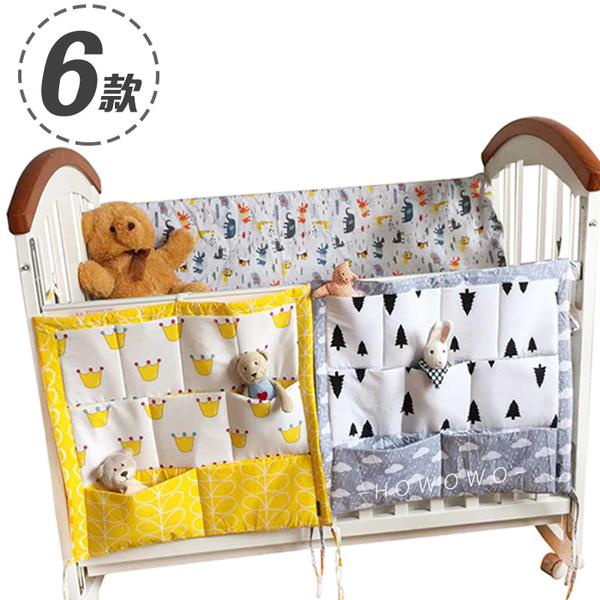 嬰兒床掛袋 玩具收納袋 多夾層 嬰兒床 置物掛袋 北歐風 嬰兒床收納袋 側掛袋 HB9192