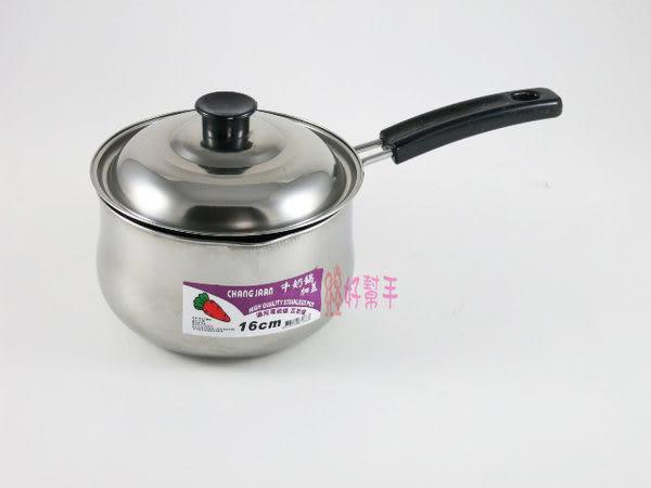 **好幫手生活雜鋪** 牛奶鍋 加蓋 16CM-----湯鍋.鍋子.高鍋.隔熱鍋.雪平鍋.牛奶鍋