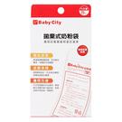 Baby City拋棄式奶粉袋25入BB11004[衛立兒生活館]