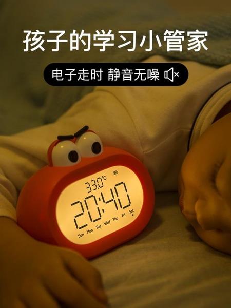 鬧鐘學生用起床神器小電子時鐘桌面專用男孩兒童女孩2021新款智慧 1995生活雜貨
