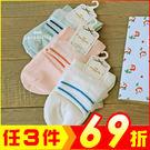 女士蕾絲花邊襪 純色全棉 品牌女襪 顏色隨機【AF02113】大創意生活百貨
