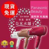 2018最新款 Panasonic 國際牌 EH-NA9A 奈米負離子吹風機 ~愛網拍~