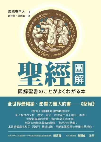 聖經圖解(改版)【城邦讀書花園】
