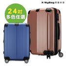 平價輕時尚行李箱 24吋 PC亮面旅行箱 加大容量拉桿箱 萬向飛機輪 任選 05675-24 得意時袋