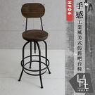 ♥【微量元素】 手感工業風美式仿舊吧台椅 HF04 吧台椅 吧台桌【多瓦娜】