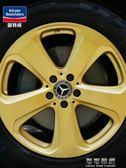 固特威汽車輪轂噴漆電鍍噴膜輪胎改色鍍鉻改裝鋼圈變色可撕自噴 可可鞋櫃