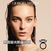 貨比三家 GIORGIO ARMANI 亞曼尼 2017新改款 絲光完美持久粉餅 粉底 粉餅+粉盒 氣墊粉餅