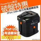 提供美式/歐式/英式/澳式插頭適用於150多個國家電源插座