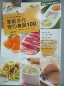 【書寶二手書T5/餐飲_NEJ】比市售食品更健康!家庭手作安心食品100_黑田民子