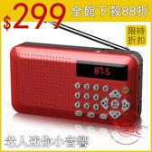 新年跨年鉅惠收音機Mp3老人迷你小音響插卡音箱便攜式音樂播放器隨身