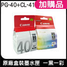 CANON PG-40+CL-41 原廠盒裝墨水匣 一黑一彩