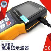 數字存儲示波器 雙通道示波器 手持示波表數字汽修示波表 萬用錶示波器 DSO2012 利器五金