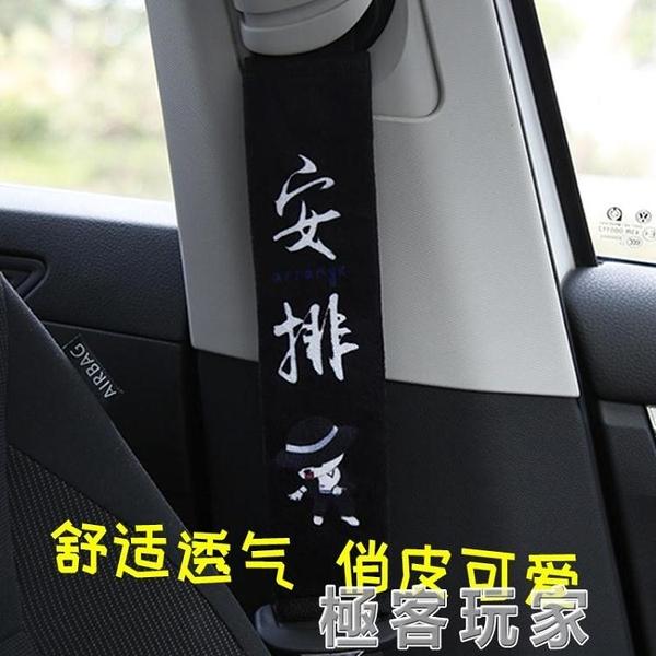 汽車用品安全帶套保險護肩套加長男女可愛卡通車飾裝飾品套裝內飾 極客玩家