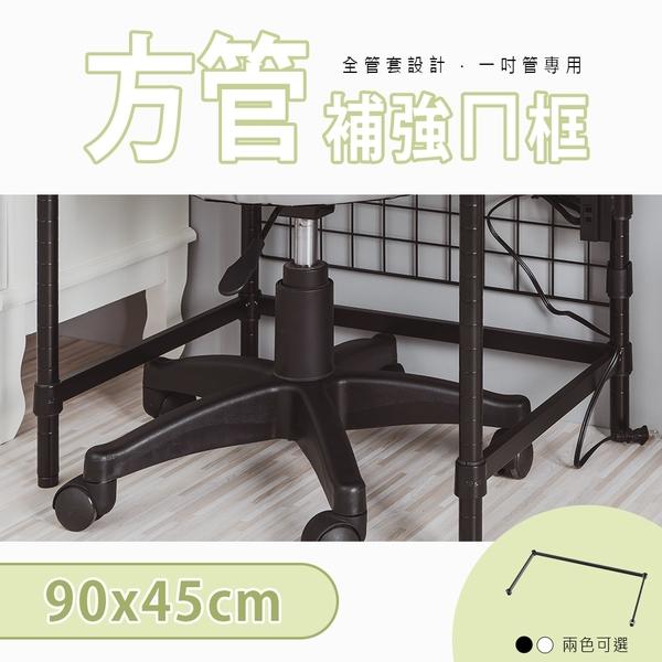 補強桿/圍籬/鐵架配件【配件類】90x45cm 烤漆方管補強ㄇ框 兩色可選 dayneeds