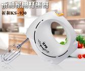 打蛋器烘焙工具家庭常備祈和電動打蛋器手持攪拌器打蛋器220V 夏洛特