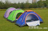 旅盛野外帳篷戶外單人室內午休1人室外手搭便攜超輕露營休閒帳篷YYJ 艾莎嚴選