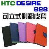 HTC Desire 828 手機套 皮套 保護套 側翻 軟框 可站立 媲美 原廠 預留孔位 公司貨【采昇通訊】
