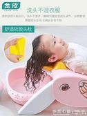 龍欣兒童洗頭躺椅可摺疊嬰兒神器寶寶家用大號小孩躺著洗髮床凳子 怦然心動