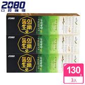 【韓國2080】草本護齦牙膏-上火發炎130g  (3入組)