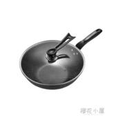 炒鍋麥飯石不沾鍋家用炒菜鍋少油煙平底鍋燃氣電磁爐通用QM『櫻花小屋』