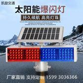 太陽能爆閃燈道路施工頻閃紅藍雙面路障交通太陽能警示燈LED爆閃【1995生活雜貨】