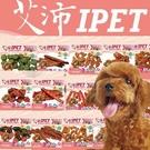 【培菓平價寵物網】IPEI艾沛犬用雞肉零...