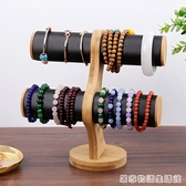 新款復古竹木手鐲展示架 手錬珠寶首飾品展示道具 手表收納陳列架 居家物語
