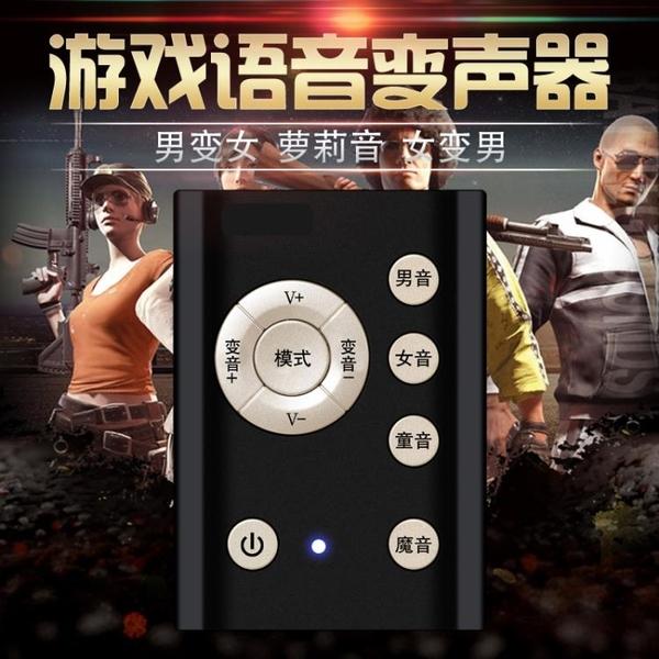 手機聲卡變聲器男變女打電話游戲語音吃雞安卓蘋果專用直播套裝