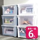 【Mr.Box】雙開大容量居家收納整理箱滑輪箱-6入(兩色可選)白色6入