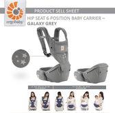 美國ERGObaby爾哥寶寶  Hip Seat 6 Position Baby Carrier 坐墊式嬰兒揹帶背帶-灰 嬰幼童背巾/寶寶揹帶/坐墊