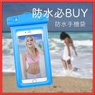 [防水袋升級2.0]手機防水袋拍照【大容量5.5吋】E97 iPhone7plus 6s 可靈敏觸碰螢幕