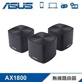 【ASUS 華碩】ZENWIFI AX Mini XD4 WiFi 6 無線路由器三入組 黑色