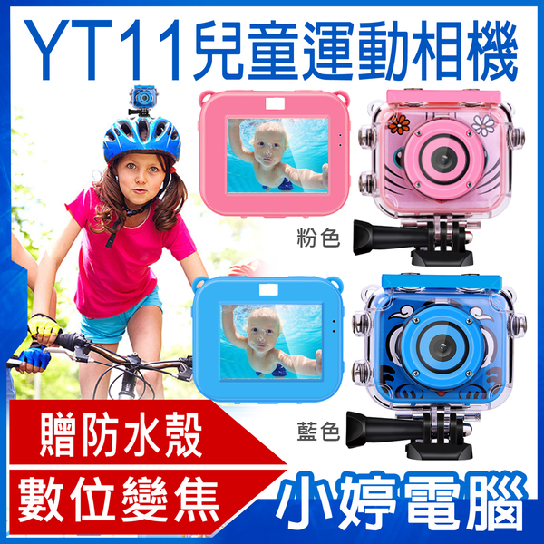 【3期零利率】全新 贈防水殼 YT-11兒童運動相機 高畫質錄影 錄影/照相 彩色濾鏡 數位變焦