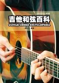 (二手書)吉他手冊系列樂理篇:吉他和弦百科九版