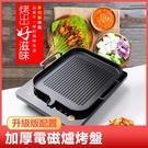 24H現貨 電磁爐烤盤韓式麥飯石烤盤家用不粘無煙烤肉鍋商用鐵板燒燒烤盤子