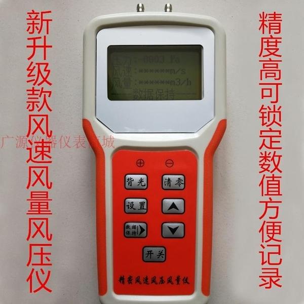 智能數字風速風壓風量測試儀 KXYL-600B型壓力流量流速檢測測量儀 城市科技
