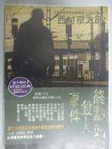 【書寶二手書T1/一般小說_GAT】終點站殺人事件_李芳中, 西村京太郎