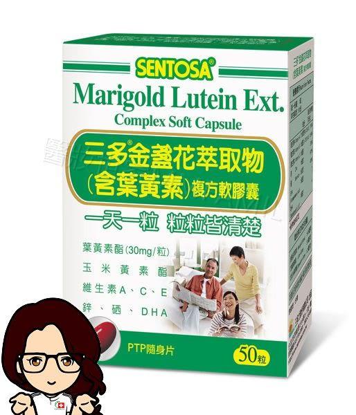 (最新款上市) 三多®金盞花萃取物(含葉黃素)複方軟膠囊50粒◆醫妝世家◆現貨供應