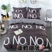 被套床上用品全棉床純棉被套雙人床床單人宿舍 運動部落