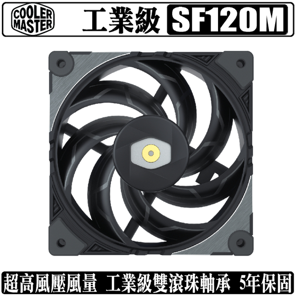 [地瓜球@] Cooler Master MasterFan SF120M 12公分 風扇 工業級 雙滾珠軸承